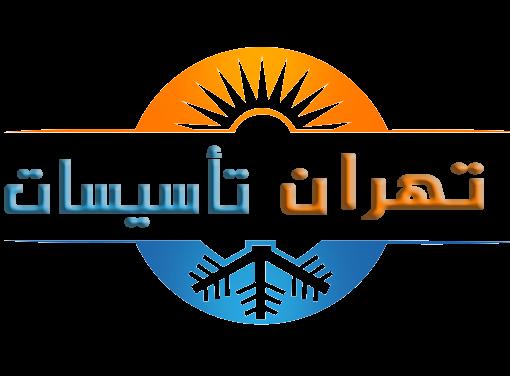 تهران تاسیسات